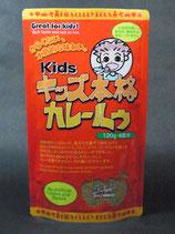 キッズ本格カレールゥ(10袋入り・税込・送料当社負担)