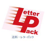 送料・レターパック