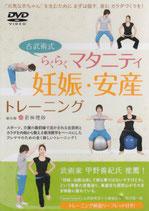 古武術式 らくらくマタニティ 妊娠・安産トレーニング DVD