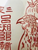 三鷹の永久霊符