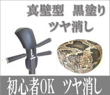 三線 沖縄三線 人工皮 真壁型:樫 黒塗り:ツヤ消し
