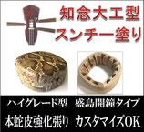 三線 盛島開鐘 本蛇皮強化張り 知念大工型:樫 スンチー塗り