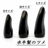 ツメ 牛の角製 黒