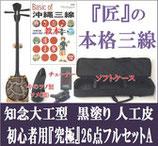 三線 知念大工型 黒塗り 人工皮  初心者用26点セット 米須三線店