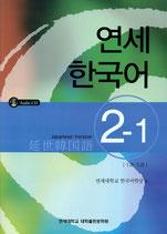 延世韓国語2-1