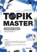 TOPIK Master Final 실전모의고사 TOPIKⅠ(英語版)