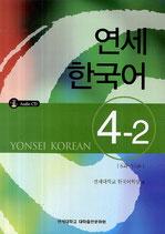 延世韓国語4-2