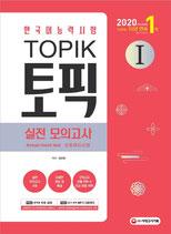 2020한국어능력시험 TOPIKⅠ 실전모의고사