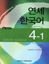 延世韓国語4-1