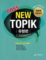 PASS NEW TOPIK 한국어 능력시험 실전 모의고사 유형편