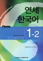 延世韓国語1-2