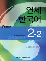 延世韓国語2-2