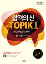합격의 신 NEW TOPIKⅡ 듣기