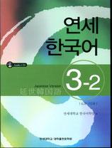 延世韓国語3-2