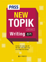 PASS NEW TOPIK 한국어능력시험 Writing