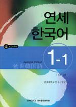延世韓国語1-1