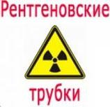 Рентгеновская трубка 0,55-4БДМ27-110 (2)