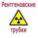 Рентгеновская трубка 11-30БД49-125