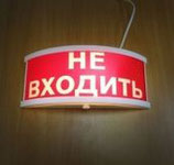 Светильник НЕ ВХОДИТЬ НББ 05-25 (фонарь сигнальный)
