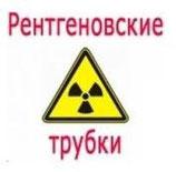Рентгеновская трубка 1,3БДМ15-75