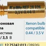 Лампа ксеноновая KaWe 12.75242.013 (28926)