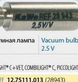Лампа вакуумная KaWe 12.75111.013 (28943)