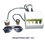 Цветомагнитные  стимуляторы  «Медоптика-ЦМС-10», «ЦМС-11»