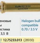 Лампа галогеновая KaWe 12.75233.013 (28930)