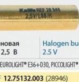 Лампа галогеновая KaWe 12.75132.003 (28946)