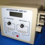 Аспиратор многоцелевой программируемый АМП-01