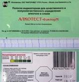 "Тест-полоска на алкоголь ""АЛКОТЕСТ-ФакторМ"""