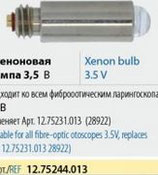 Лампа ксеноновая KaWe 12.75244.013