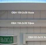 Облучатель бактерицидный ОБН 02-2x15 Уфик