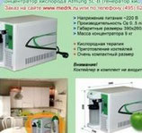 Концентратор кислорода Atmung 5L-B