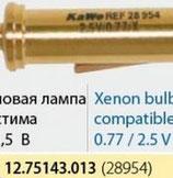 Лампа ксеноновая KaWe 12.75143.013 (28954)