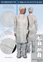 Технологическая одежда Х-966+Н-25+К-572+Б-022
