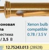 Лампа ксеноновая KaWe 12.75243.013 (28928)