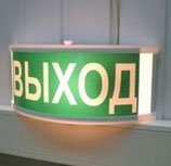 Светильник с люминофором «Выход»