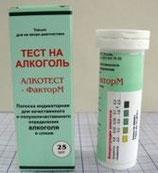Тест-полоски на алкоголь Алкотест-ФакторМ
