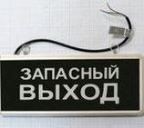 """Светильник аварийный ССА 1002 """"ЗАПАСНЫЙ ВЫХОД"""" светодиодный"""