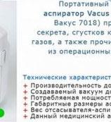 Отсасыватель-аспиратор Vacus 7018 (вакуумный экстрактор)