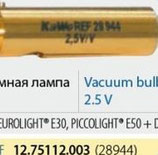 Лампа вакуумная KaWe 12.75112.003 (28944)