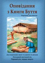(01) Оповідання з Книги Буття