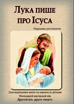 (06) Лука пише про Ісуса