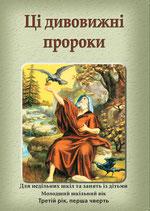 (09) Ці дивовижні пророки