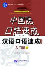 漢語口語速成 入門編(上)CD