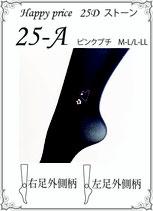 Happy price 25Dストーン