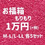 お福箱 1万円もりもりセット