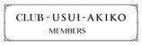 CLUB USUI AKIKO 会員 年会費