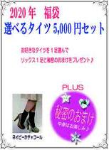 2020福袋!選べるタイツ5000円セット